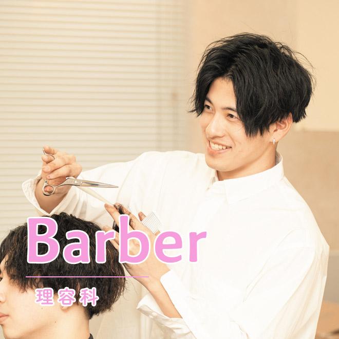 Barber 理容科