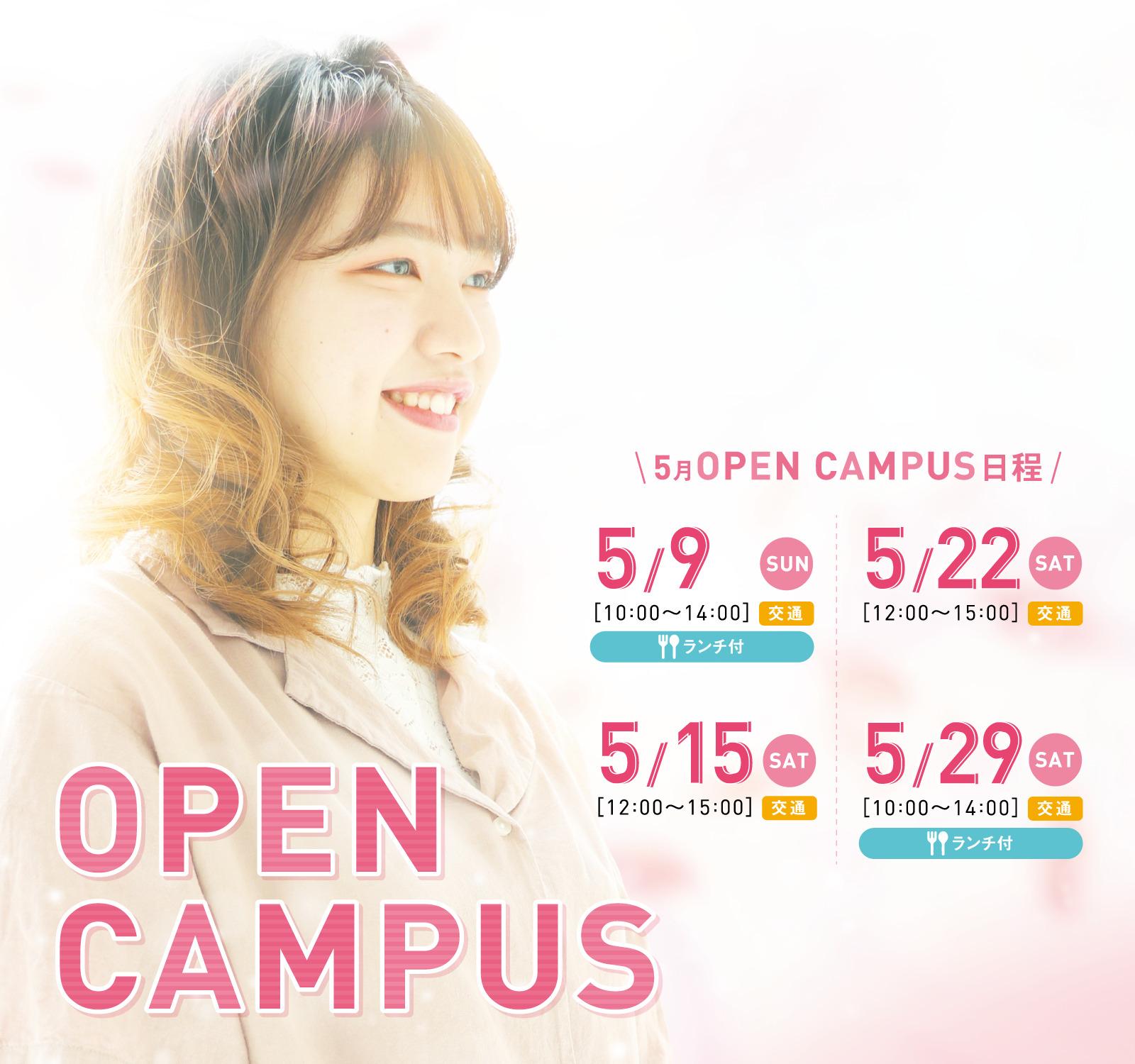 4月・5月オープンキャンパス