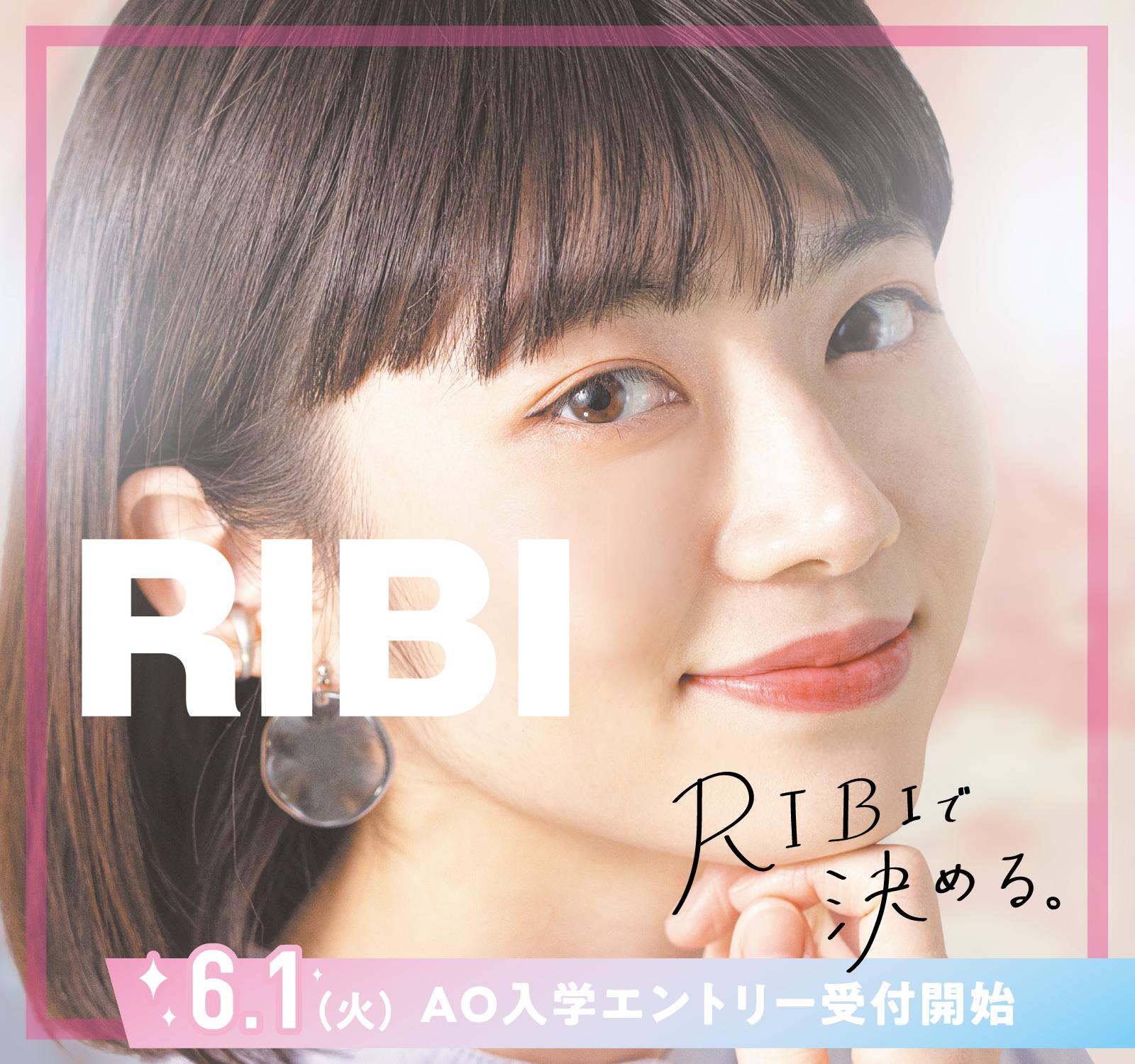 RIBIで決める